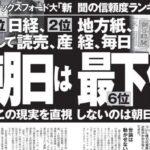 【捏造です】朝日新聞「ツキノワグマに遭遇した女性が思わず撮影」した写真が盗用だとバレ記事ごと削除  [932354893]
