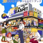 【最新刊】金色のガッシュ!!20周年ありがとうなのだ!ブック 0円で発売  [645525842]