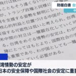 【朗報】台湾さん 高市早苗総裁誕生を希望する!  [509689741]