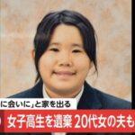 【画像】女子高生、鷲野花夏さんに嫉妬して死体遺棄か  [468394346]