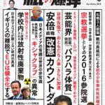 【速報】韓国ウリスト教財団のイベントで日本の例の政治家が挨拶  [828293379]