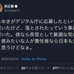 ひろゆきさん、デジタル庁不採用! 孫正義「彼が長官になれば日本変われるのに」  [668024367]