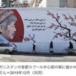 アフガニスタン首都カブールにある中村哲さんを描いた壁画をタリバンが塗り潰したか  [632443795]