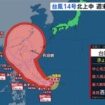 台風14号がマジでヤバい スーパー台風に発達し日本直撃 このまま行けば、明後日には850hpaになるぞ  [765575576]
