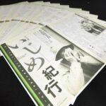 小山田圭吾さん、「目撃談を語ってしまった」 記事のいじめ一部否定  [115523166]