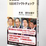 望月衣塑子「安倍前政権下で、日本の政治は国体主義に向かった」   えっ?  [512899213]