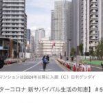東京五輪終了でいよいよ「マンション価格暴落」こどおじ言ってた不動産業者は自殺しかない  [144189134]