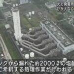火力発電所の塩酸2トンが流出  [896590257]