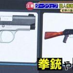 犯罪の温床ダークウェブサイト 銃や薬物や幼女売買 殺人依頼まである 名古屋テレビで放送(動画あり)  [144189134]