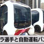 自動運転バスが視覚障害パラリンピック選手と接触。オペレーター「選手からバスは見えているものだと  [896590257]