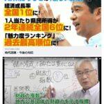 茨城県知事選、現職に当確 共産党候補を破る  [844481327]