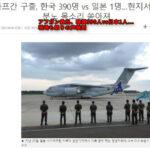 韓国メディア「アフガン救出韓国は390人、日本は1人で我が国の圧勝 誇らしい」と報道  [916176742]