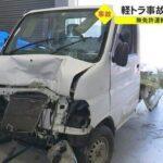 高校生が軽トラを無免許運転しガードレールに突っ込む事故 荷台に乗っていた同級生ら重傷 沖縄  [844481327]