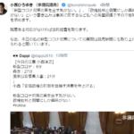 【動画あり】 小西ひろゆき 「DAPPIは意図的にデマを拡散している」 /本日の報道特集  [307982957]