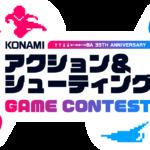 コナミが自社タイトルを題材にした「アクション&シューティングゲームコンテスト」開催 賞金200万円  [916176742]