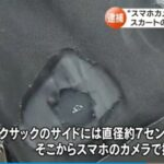 リュックに穴を開け盗撮した短大生を逮捕 京都駅  [501314942]