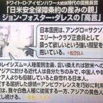 ロシア「日本はいまだにアジアで味方を見つけるのが難しい国」 日本はアジア1嫌われていたと判明  [668024367]