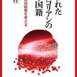 在日コリアン 「在日は強制動員され日本にやってきた」  [307982957]