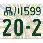 東京五輪ナンバー、ついに受付終了! 申し込みの9割が軽自動車  [123322212]