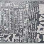 【マスコミ】週刊ポストの「韓国なんて要らない」広告掲載した朝日新聞や毎日新聞・・・「批判はするが金は貰う」ダブスタ姿勢[9/8]