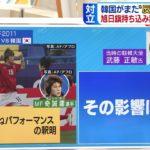 【韓国だけではない】日本の主要なマスコミも「日本政府の東京五輪旭日旗持ち込み許容方針」批判へ