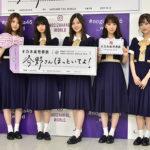 【乃木坂46】新番組『#乃木坂世界旅 今野さんほっといてよ!』が10月からAbemaTVで放送決定!