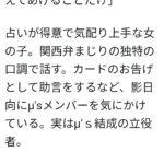 【悲報】スクスタ公式、東條希の紹介で小泉花陽の画像を使ってしまう