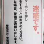 飯塚幸三「マスコミさぁあんましつけぇと警察に通報するからな?」