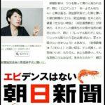【反日マスコミ】「嫌韓」と「日韓関係」をわざと混同する朝日社説