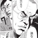 【悲報】飯塚幸三さん、中学の同級生が日本国の支配者(マスコミ会長・閣僚)だったwww