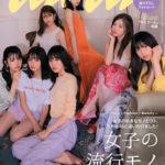 9月25日発売のanan×乃木坂の表紙が1期、2期、4期!!!!!!!!!!!
