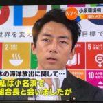 【悲報】小泉進次郎大臣さん、三流芸能人からもこき下ろされる「若手芸人がよくやるミス」と指摘  [799056758]