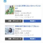 【悲報】乃木坂さん、Mステの反響なさすぎて完全にオワコン化wwwww
