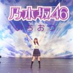 【夜明けまで強がらなくてもいい】乃木坂46★9765【本スレ】