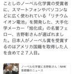 《悲 報》マスコミさん、米国に帰化したノーベル賞受賞者に「アメリカ国籍の日本人」というトンデモワードを爆誕させる  [253542839]