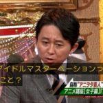 【画像】有吉弘行、アイドルマスターの全プロデューサーを敵に回し芸能人生終了へ