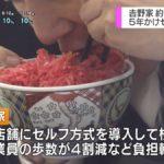 マスコミ「お前牛丼に紅しょうが乗せすぎやろw」 サラリーマン「食べてみれば分かるよ」