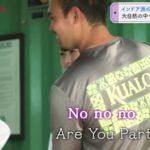 【悲報】乃木坂46松村沙友理さん、ハワイで男性にAre You Party Girl?(お前売春婦か?)と聞かれてしまうw w w w w