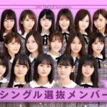 【速報】これが現在の乃木坂実人気選抜だ!!