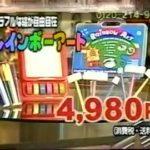 通販 メーカー「12800円でお願いします!!」芸能人「えぇ〜、もう一声〜」