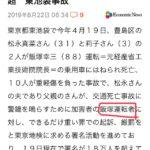 【悲報】マスコミさん、飯塚幸三の新たな呼び方を生み出してしまう