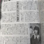 悲報!須田がSKEの水着グラビアを邪魔していたwww 須田「水着で乃木坂に勝っても仕方なくないですか?」