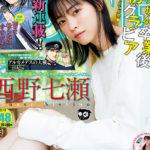 【芸能】西野七瀬、乃木坂46卒業後初グラビア! ショートパンツで美脚スラリ