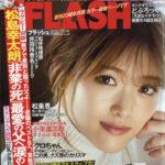 来週の『FLASH』、乃木坂46松村沙友理が大人のデート・隣で見せた27歳の艶姿
