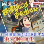 人気コミック「映像研には手を出すな」齋藤飛鳥主演で実写映画化乃木坂山下&梅澤も出演