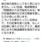 【悲報】河野太郎「私は雨男…」←マスコミの切り抜き偏向報道だったwwwwwwww