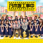 乃木坂工事中ウェブサイトの画像が25th選抜メンバーではないかと話題に