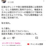 【悲報】DaiGo「マスコミは恥を知れ、もう誰もあなた方を信じてなどいない。国民を馬鹿にするのもいい加減にしろ」  [875850925]