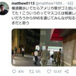 【悲報】横須賀でアメリカ軍がごみ拾いしてた!マスコミは報道しないからSNSで拡散!→12万いいね