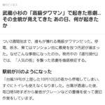 【悲報】武蔵小杉タワマン住民、マスコミが面白おかしく扱ったことに怒り